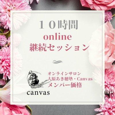 【Canvas会員限定価格】10時間・継続セッション