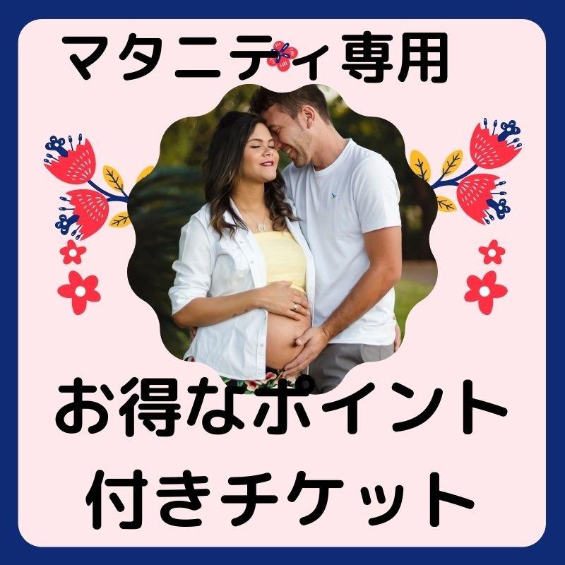 妊婦さん向け、高ポイント還元!!全身ボディケア&エクササイズチケットのイメージその1