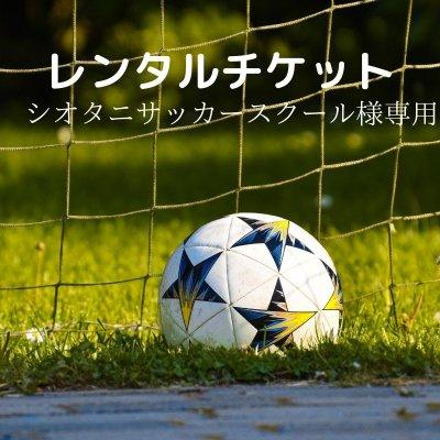 レンタルチケット シオタニサッカースクール専用
