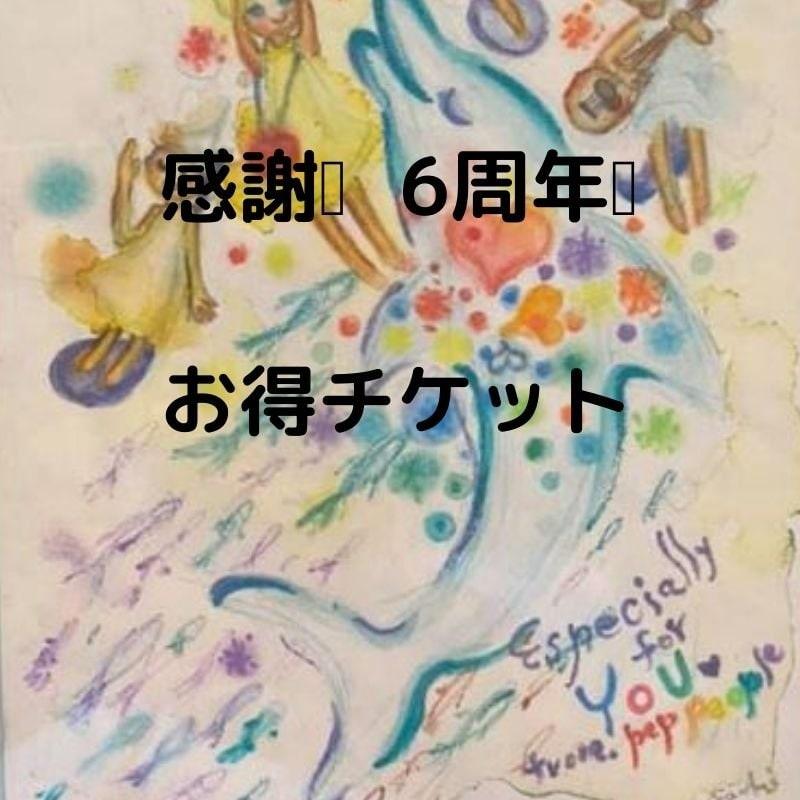 感謝・徳島you 6周年・お得チケットのイメージその2