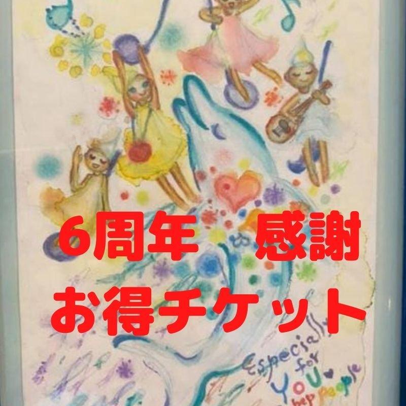 感謝・徳島you 6周年・お得チケットのイメージその1