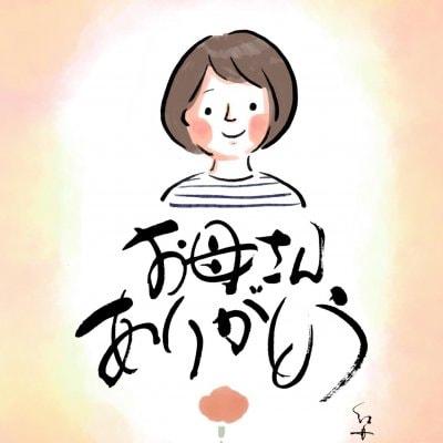 母の日ギフト 書道×イラストのコラボ 限定10組