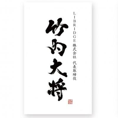 書道家紅舟のフルオーダー名刺デザイン