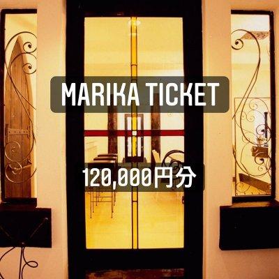 茉莉華チケット 120,000円分