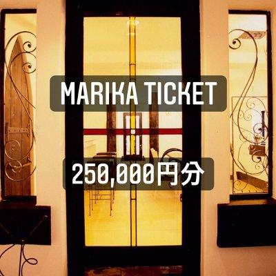 茉莉華チケット 250,000円分