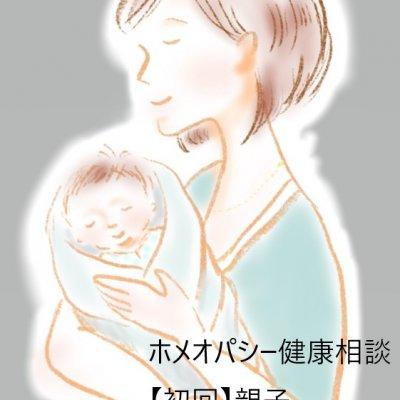 ホメオパシー健康相談【親子】【初回】