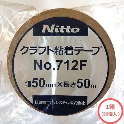 【1箱50個入り】クラフトテープNo.712F 《50mm×50m》