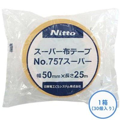 【1箱30個入り】スーパー布テープNo.757スーパー カラー《50mm×25m》