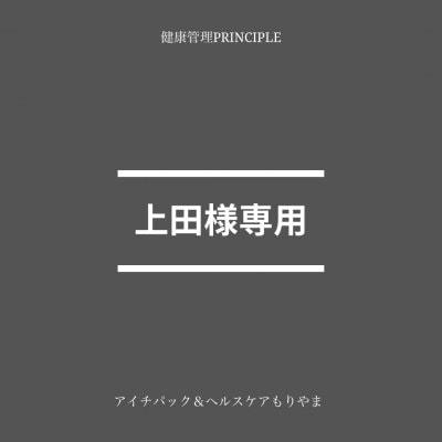 【ポジポジ上田様専用】健康管理ジムPRINCIPLE月額会費チケット(10人まで可能です)