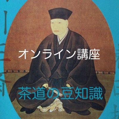 オンライン講座 茶道の豆知識