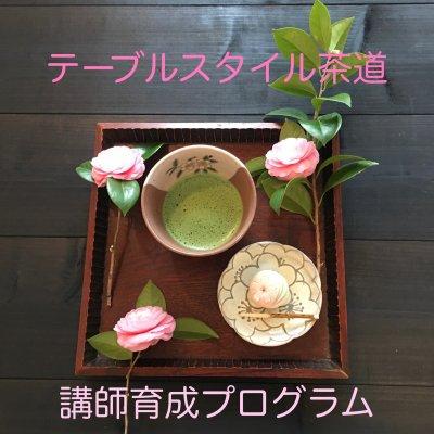 テーブルスタイル茶道 講師育成プログラム 体験レッスン