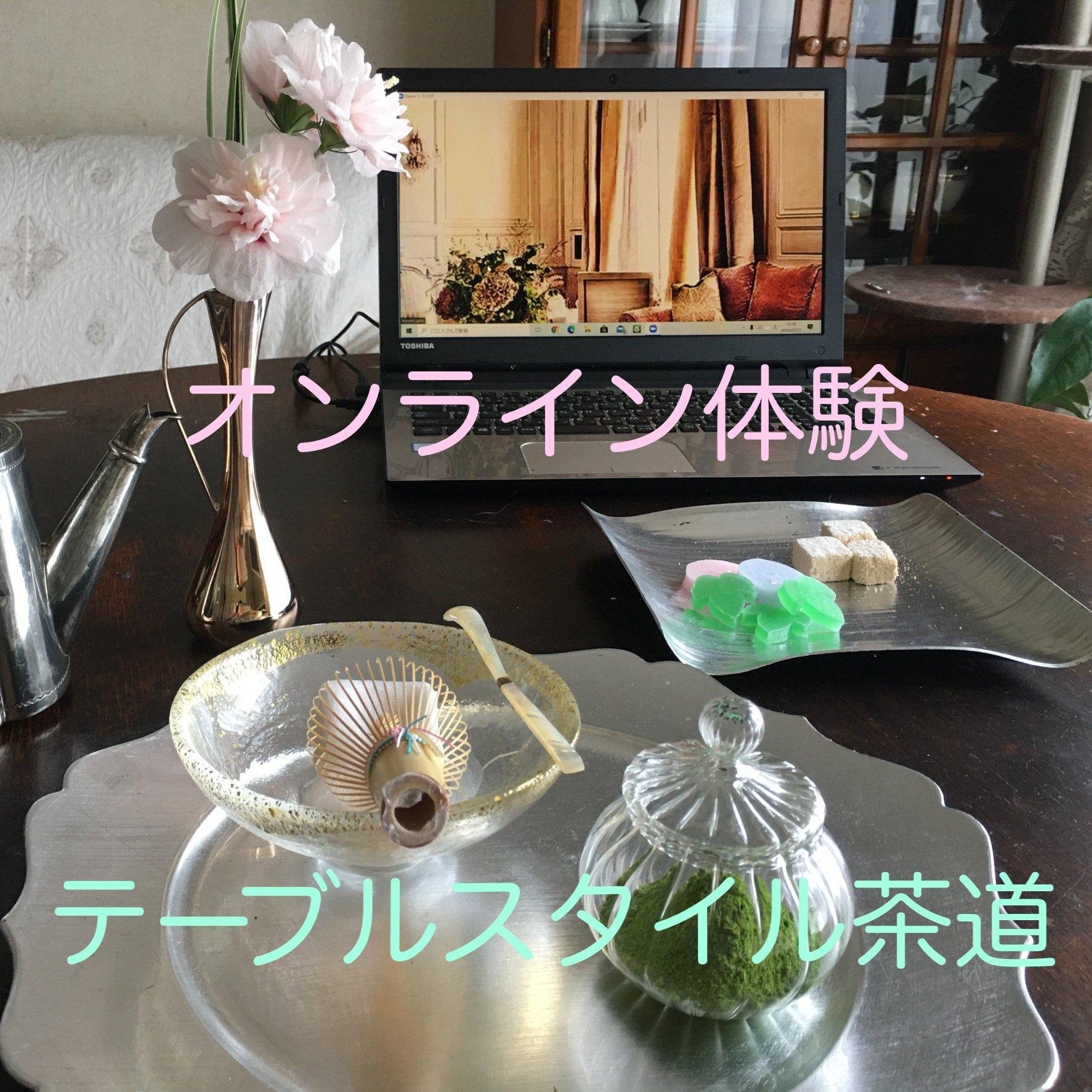 【体験レッスン初回限定】オンラインテーブルスタイル茶道のイメージその3