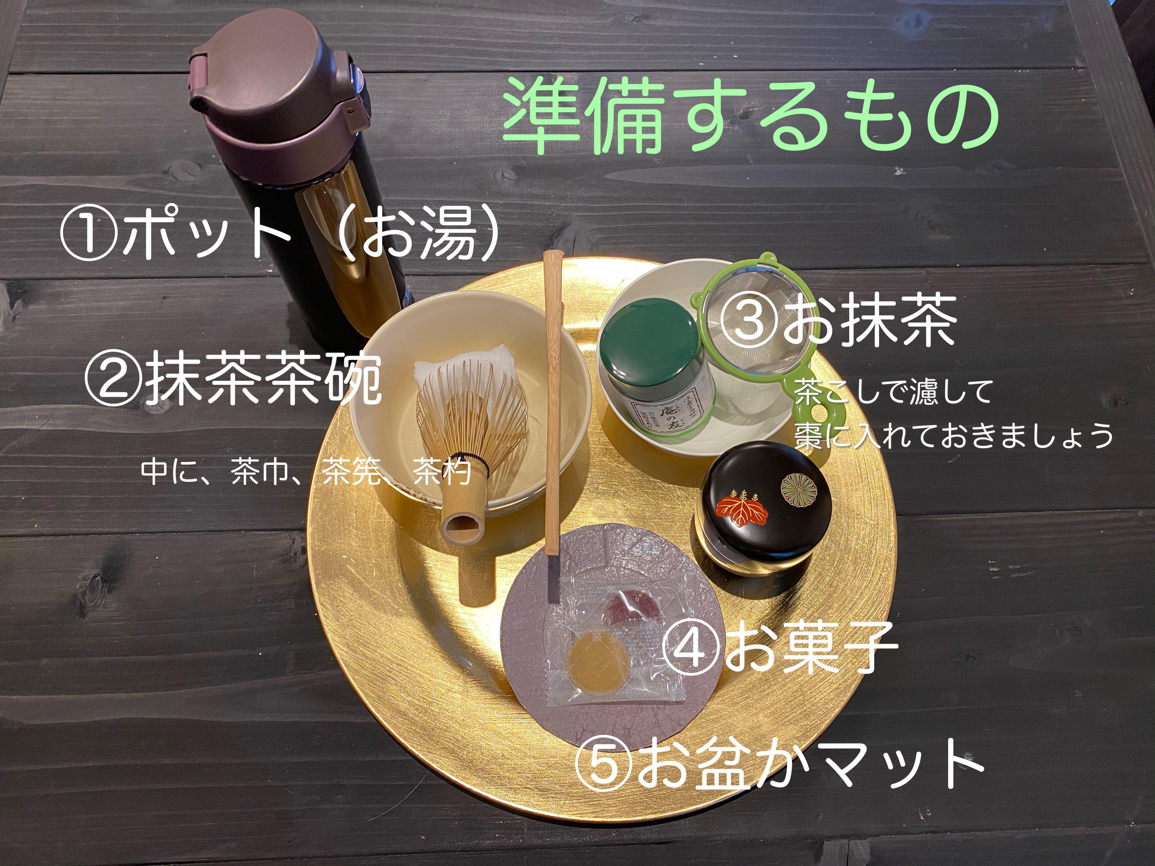 【オンライン・テーブルスタイル茶道】継続レッスンのイメージその5