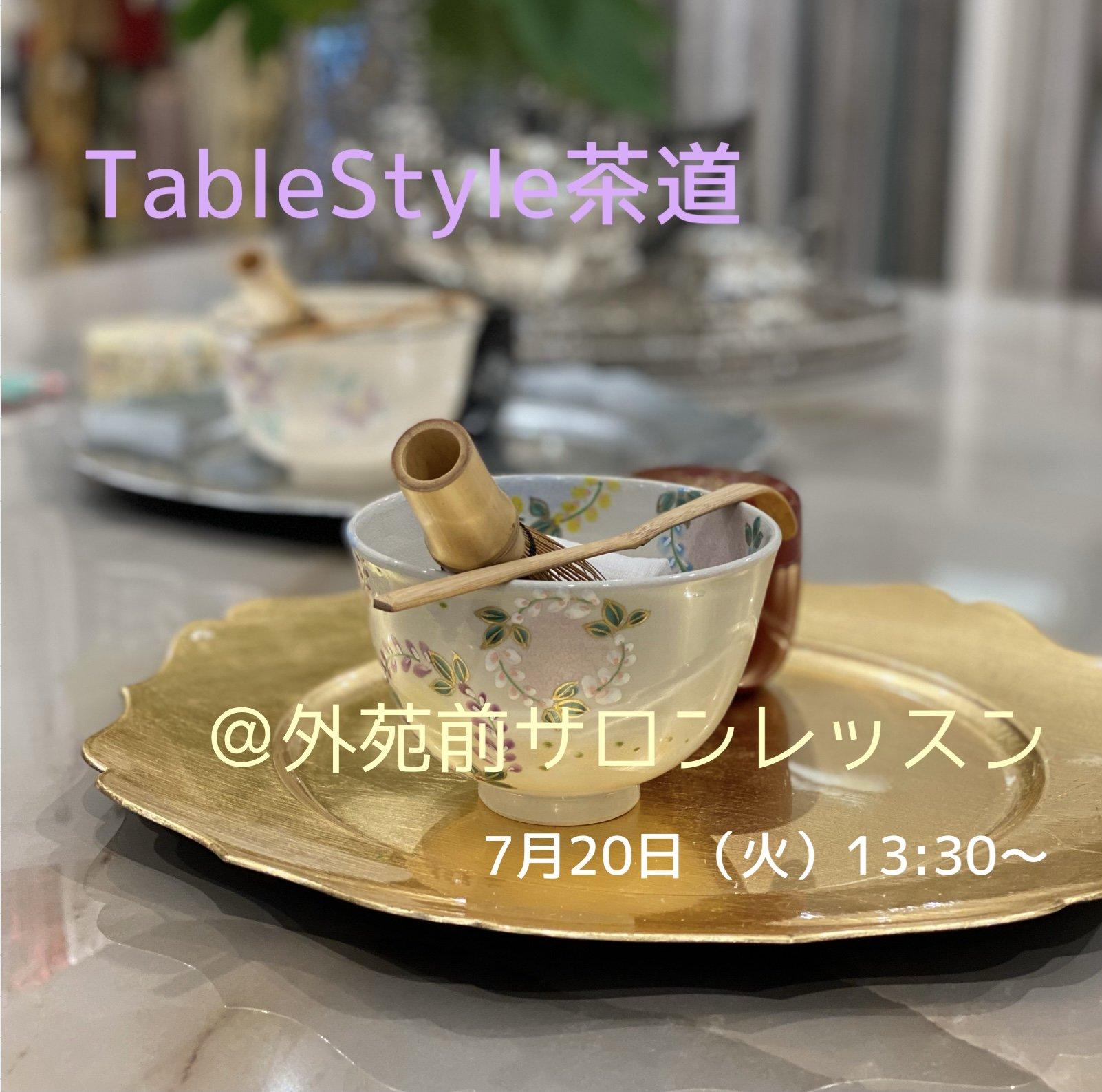7/20  外苑前【テーブルスタイル茶道体験】@モンルーベ ショールームサロンのイメージその1
