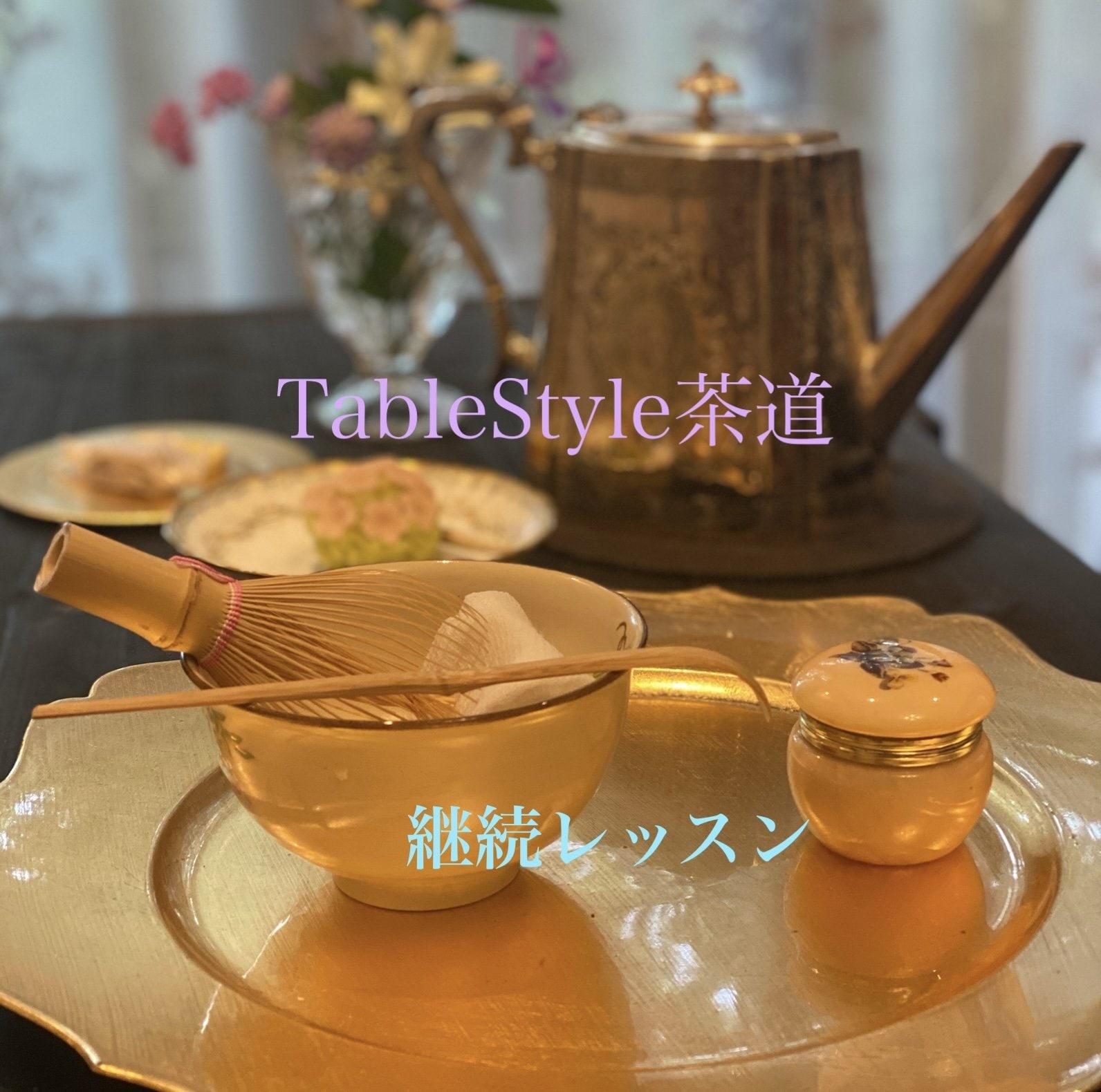 【テーブルスタイル茶道】継続レッスンのイメージその4