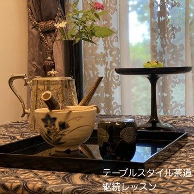 【テーブルスタイル茶道】継続レッスン