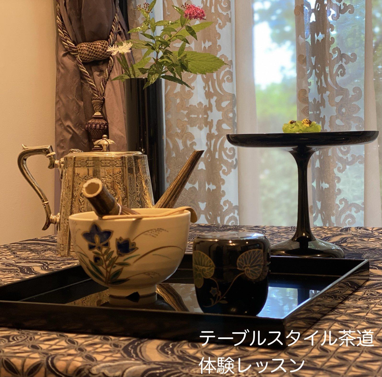 【テーブルスタイル茶道】体験レッスンのイメージその1