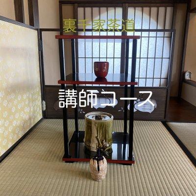 裏千家茶道 講師コース