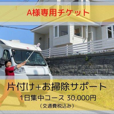 【売却済】A様専用チケット!片付けお掃除サポート1日集中コース