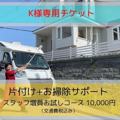 【売却済】K様専用チケット!片付けお掃除サポート スタッフ増員お試しコース
