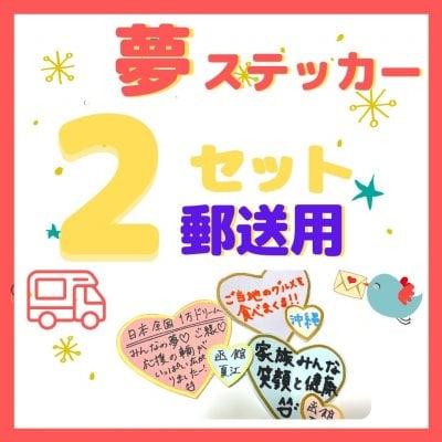 郵送用【夢ステッカー】2セット(4枚入り)あなたの夢をステッカーにして貼ります!
