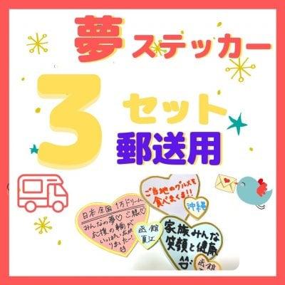 郵送用【夢ステッカー】3セット(6枚入り)あなたの夢をステッカーにして貼ります!