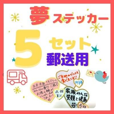 郵送用【夢ステッカー】5セット(10枚入り)あなたの夢をステッカーにして貼ります!