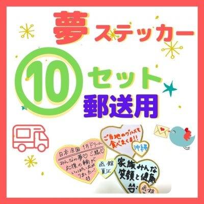 郵送用【夢ステッカー】10セット(20枚入り)あなたの夢をステッカーにして貼ります!