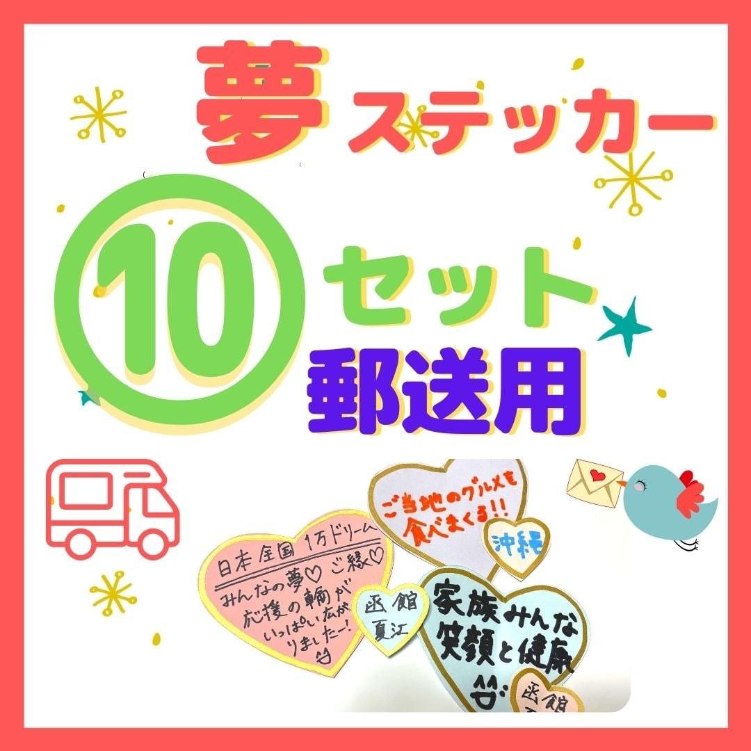 郵送用【夢ステッカー】10セット(20枚入り)あなたの夢をステッカーにして貼ります!のイメージその1