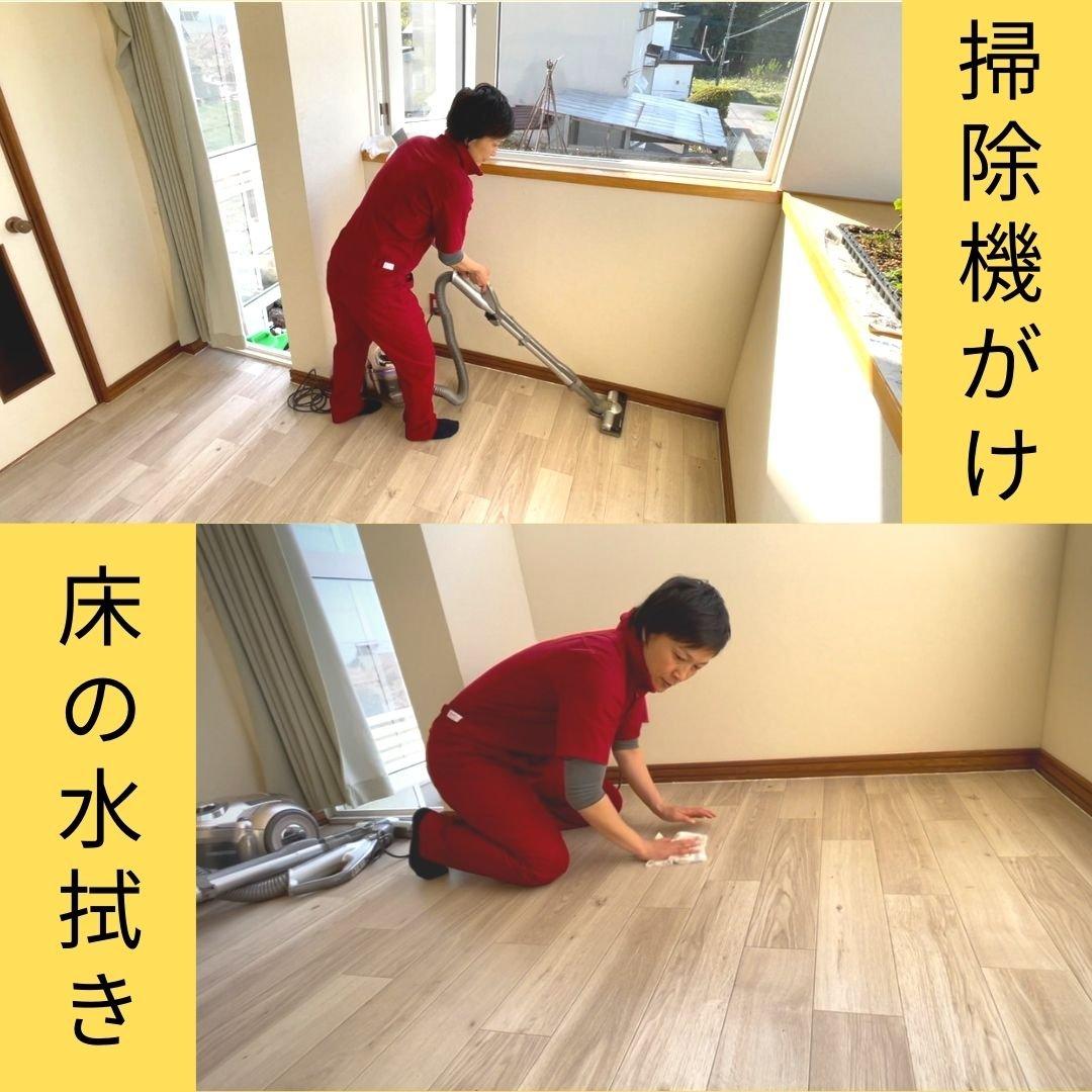 訪問お掃除代行サービス/2時間11,000円(交通費税込)のイメージその5