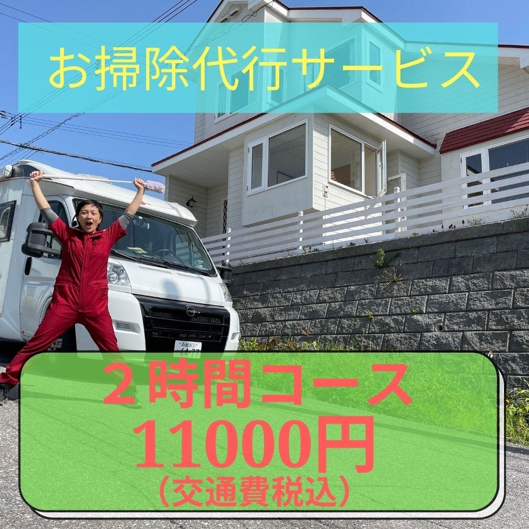 訪問お掃除代行サービス/2時間11,000円(交通費税込)のイメージその1