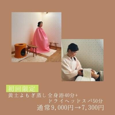 【初回限定】黄土よもぎ蒸し全身浴40分(カウンセリング付き)+ドライヘッドスパ50分