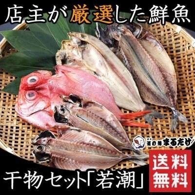 ギフト 干物 詰め合わせ 5枚 若潮 干物セット 【鯵 真サバ 真ほっけ 金...