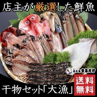 ギフト 干物 詰め合わせ 大漁 10枚 みりん干し 24尾 【鯵 真サバ 真ほっ...
