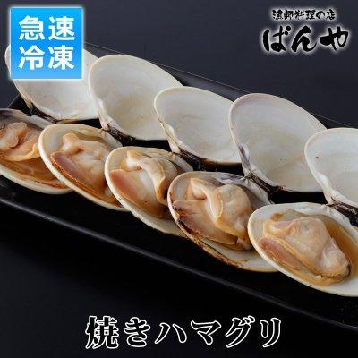 焼き蛤 5個 はまぐり ガイアの夜明け 急速冷凍 母の日ギフト