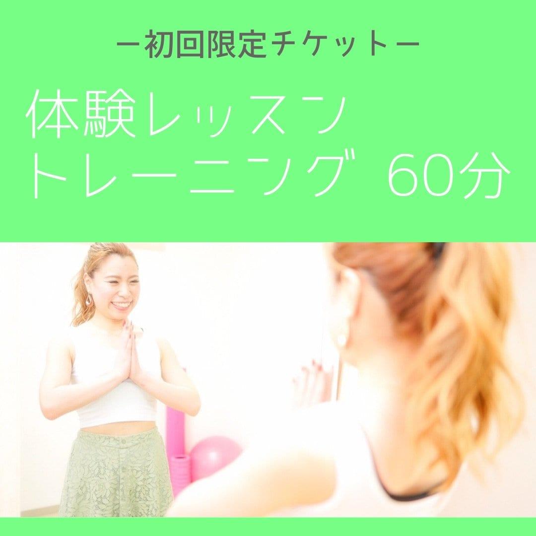 【メルマガ登録者限定】パーソナルトレーニング 60分 初回の方のみのイメージその1