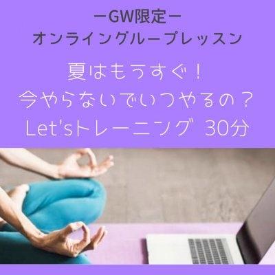 【オンライングループレッスン】GW限定!受け放題レッスン