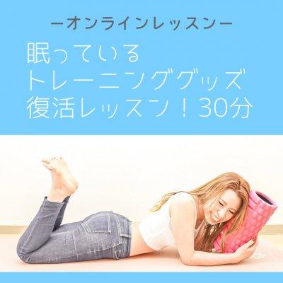 【オンラインレッスン】お家で眠っているトレーニンググッズ復活レッスン!