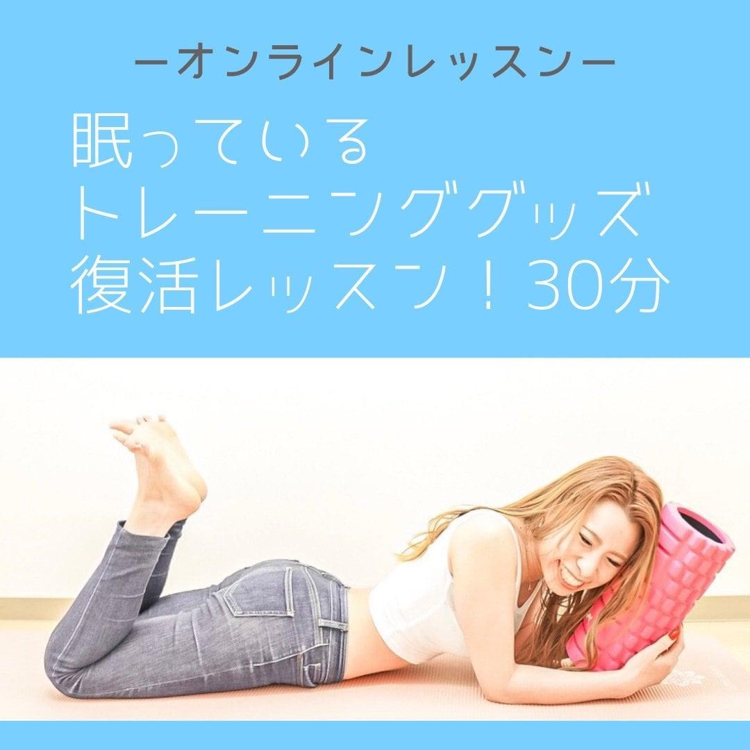 【オンラインレッスン】お家で眠っているトレーニンググッズ復活レッスン!のイメージその1