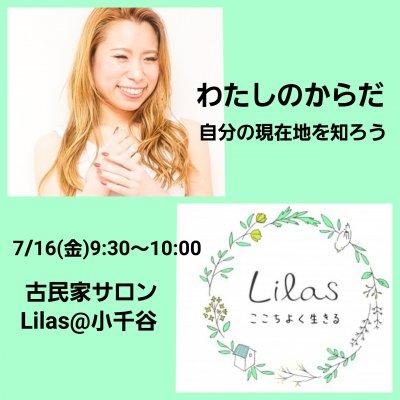 【イベント】7/16 @Lilas レッスン開催チケット