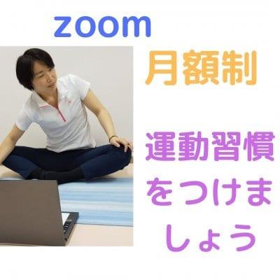 ZOOM 運動習慣をつけましょう 月額制