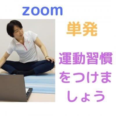 ZOOM 運動習慣をつけましょう 単発