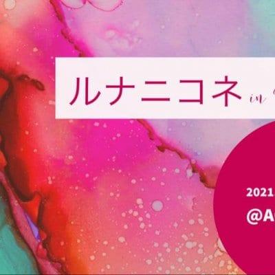 【現地払い】4/30開催ルナニコネ in Matsumoto (音楽ライブイベント)