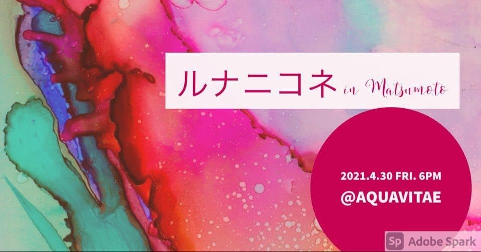 【現地払い】4/30開催ルナニコネ in Matsumoto (音楽ライブイベント)のイメージその1