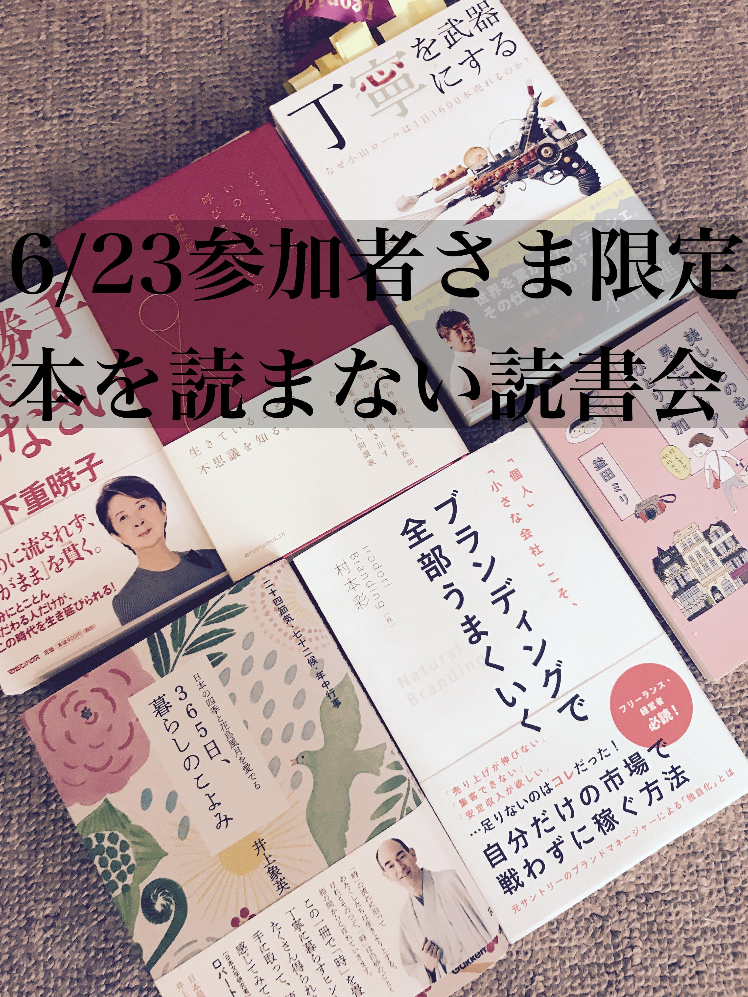 【現地払いのみ】【6/23読書会参加者さま専用】本を読まない読書会@松本(ワークショップ)のイメージその1