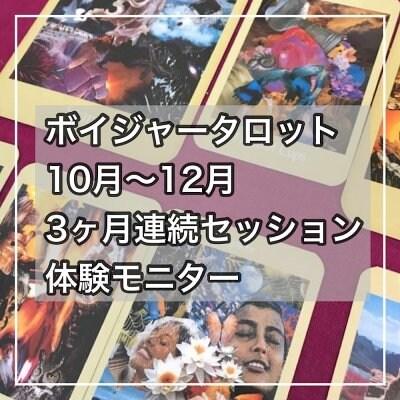 【ボイジャータロット】限定5名!3ヶ月連続セッション体験モニター(10月〜12月)プレゼント付き