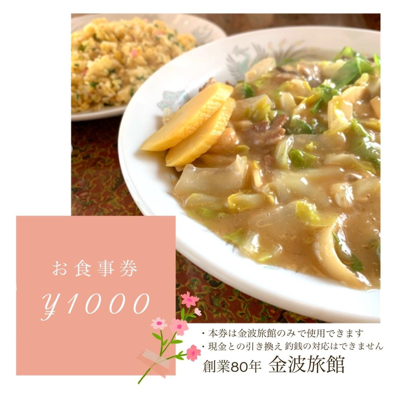 金波旅館 お食事券1000円 店頭払い限定のイメージその1