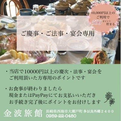 ご慶事・ご法事・宴会専用 | 店頭払い(現金・PayPay払い)限定 | 金波旅館