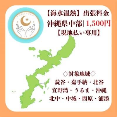 沖縄県中部|出張料金チケット|1,500円|【現地払い専用】|海水温熱|アロマトリートメント