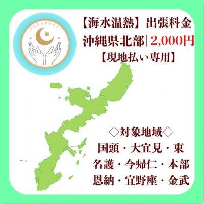 沖縄県北部|出張料金チケット|2,000円|【現地払い専用】|海水温熱|アロマトリートメント